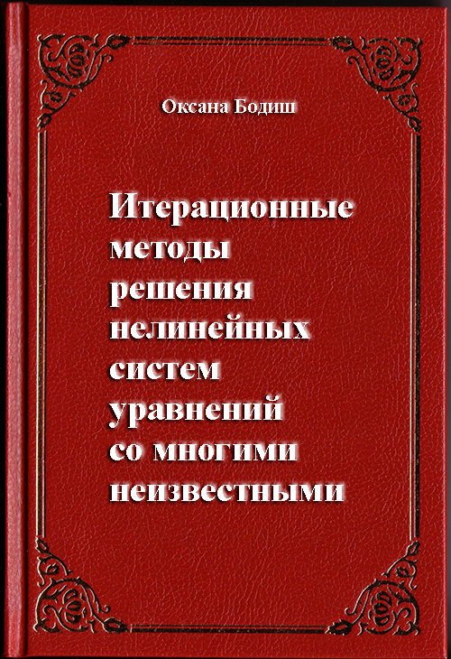 Уравнения - Рассказы Оксаны Бодиш