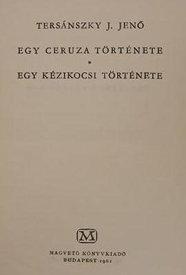 Приключения тележки - Енё Йожи Тершанский