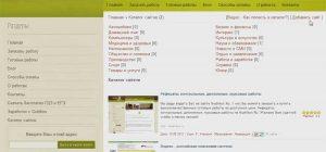 Регистрация сайта в белых каталогах