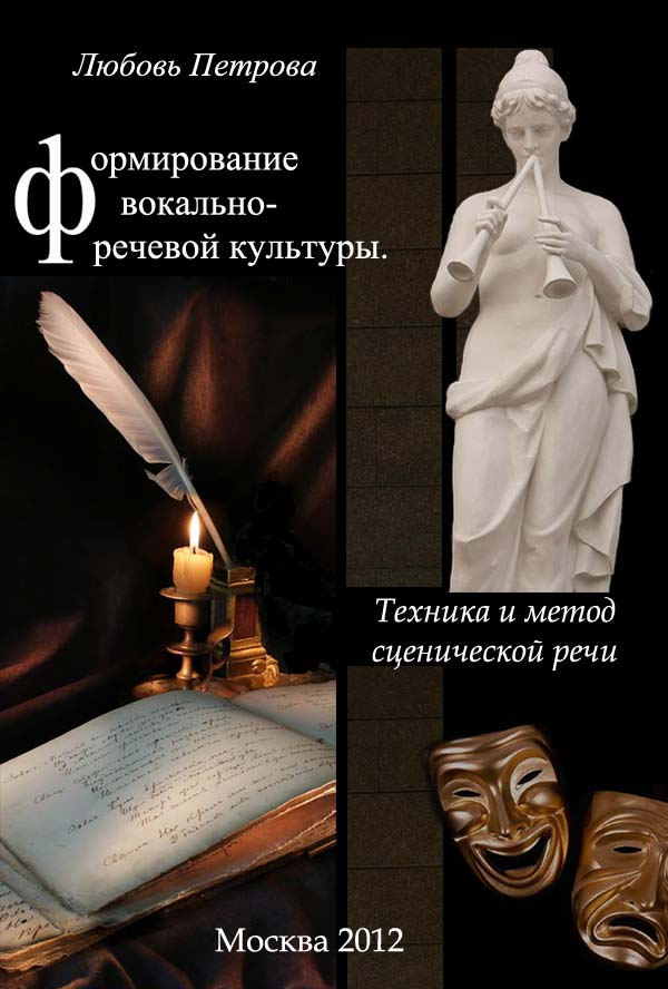 Формирование вокально-речевой культуры Любовь Петрова