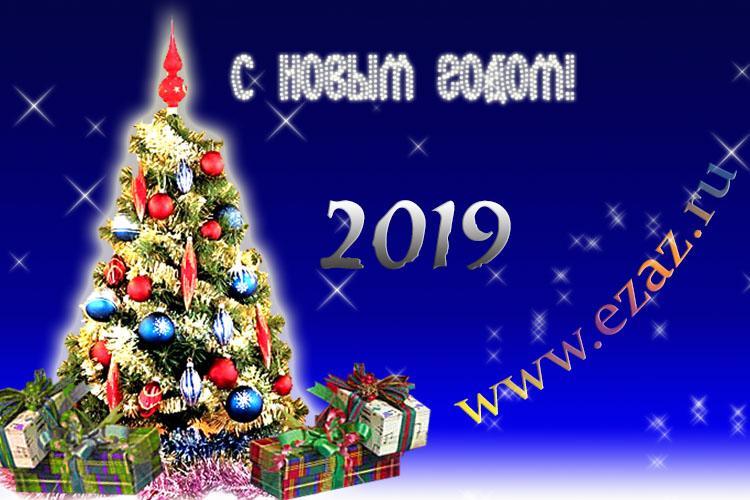 Вебмастер поздравляет вас с Новым 2019 Годом!